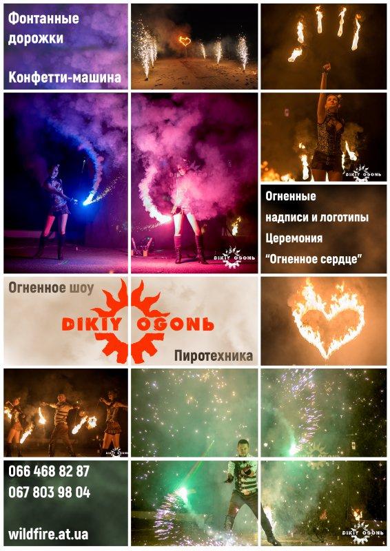 Огненное шоу Дикий Огонь, СПД, Кременчуг