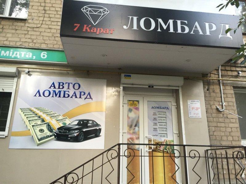 Автоломбард Семь Карат, ЧП, Мелитополь