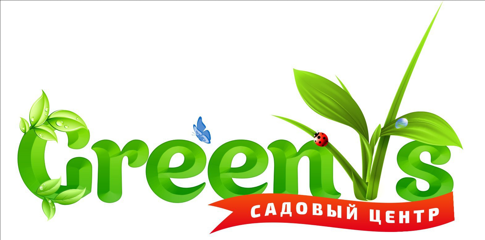"""Садовый центр """"GREENS"""", Одесса"""