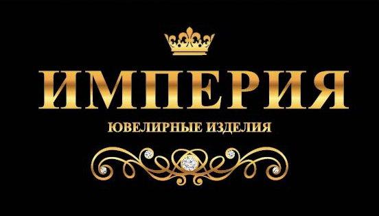 Империя, ЧП, Житомир