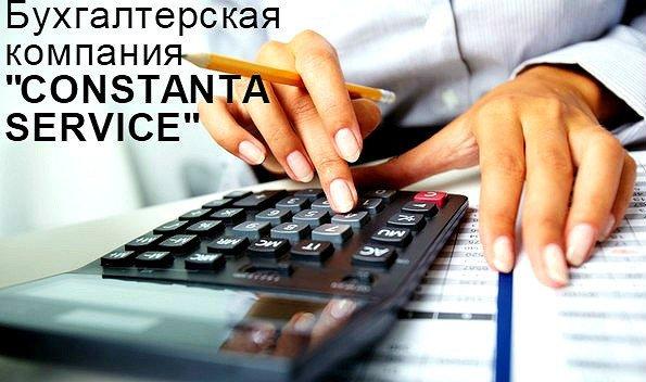 Constantа Service (Бухгалтерская компания), ФЛП, Донецк