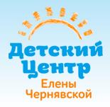 Детский центр Елены Чернявской, ЧП, Харьков