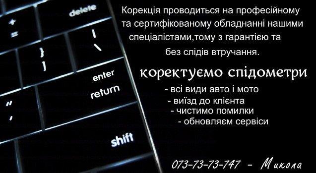 Корекція спідометра одометра Львів, Львов