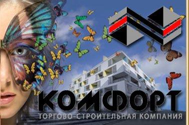 ТСК-КОМФОРТ, ООО, Львов