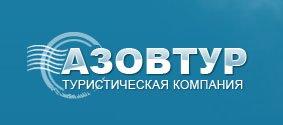 Азовтур, ТК, Бердянск