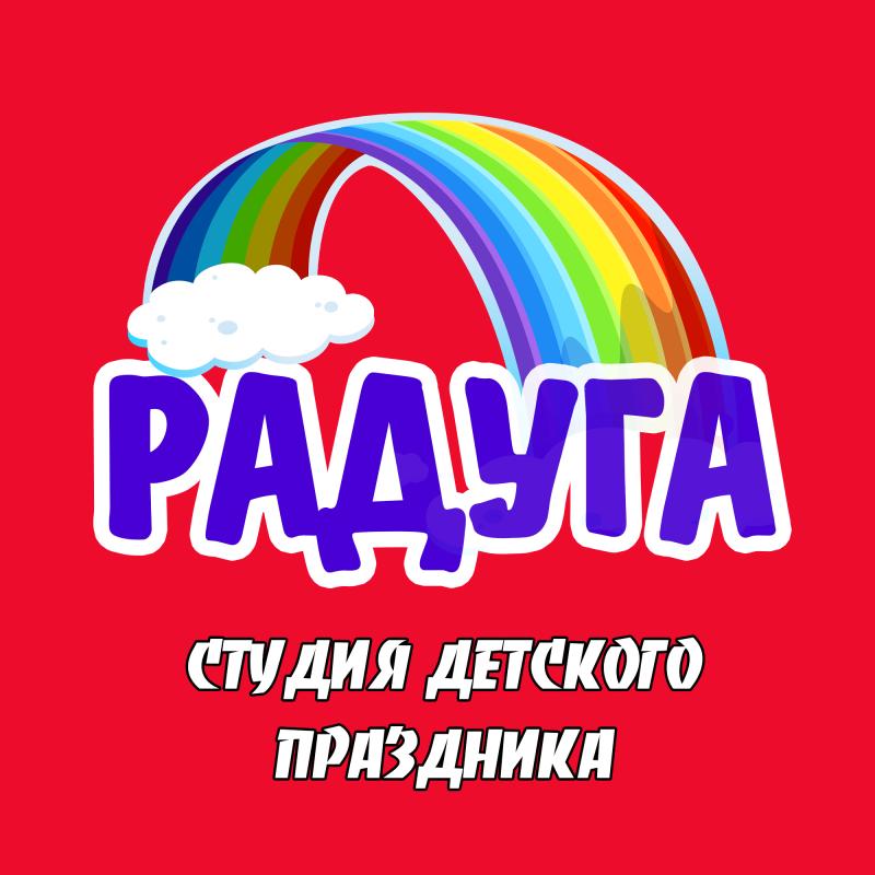 Студия детского праздника Радуга, Луганск