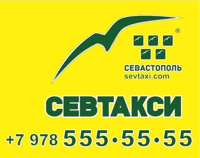 Автолан-Плюс, Компания, Севастополь