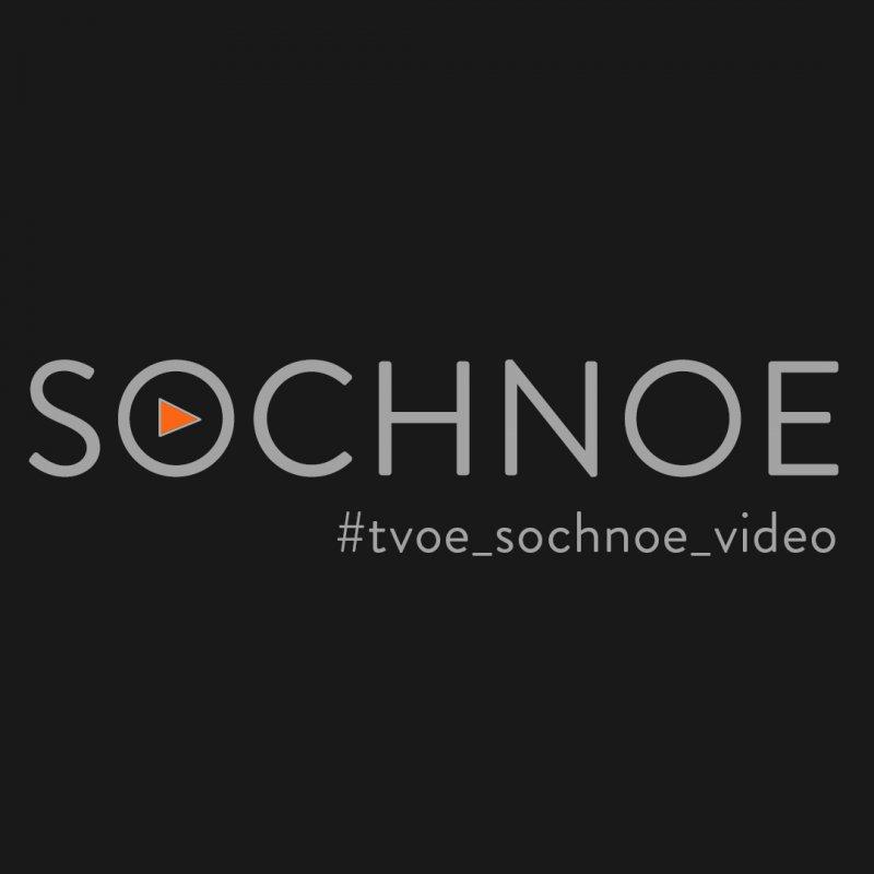 SOCHNOE ( Сочное ), Киев