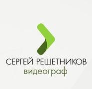 Студия свадебной видеографии Решетникова Сергея, Луганск