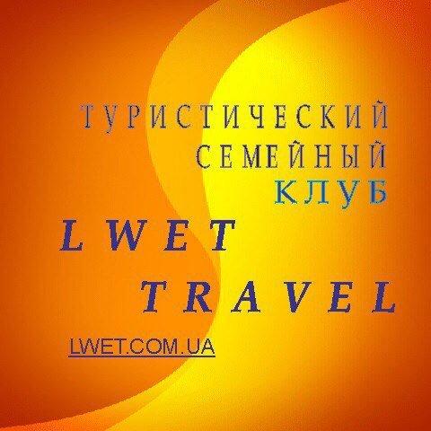 Туристический Семейный Клуб LWET TRAVEl, Киев