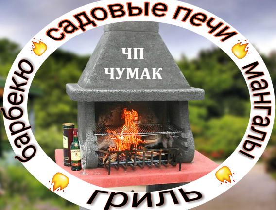 ЧУМАК, ЧП - Печи садовые, Мангалы, Грили, Барбекю, Ильичевск