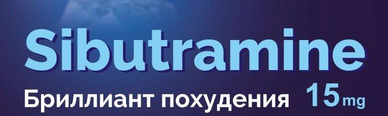 Редуксин 15 Линдакса. Таблетки для похудения. Купить. Отзывы 2017, Киев