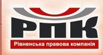 Рівненська правова компанія Адвокатське об'єднання, Ровно
