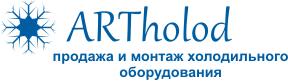 Артхолод (Artholod), Сумы
