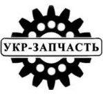 Укр-Запчасть, ООО, Днепр