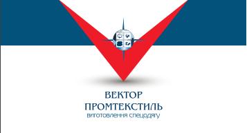 """""""ВЕКТОР ПРОМТЕКСТИЛЬ"""", Частная компания, Киев"""