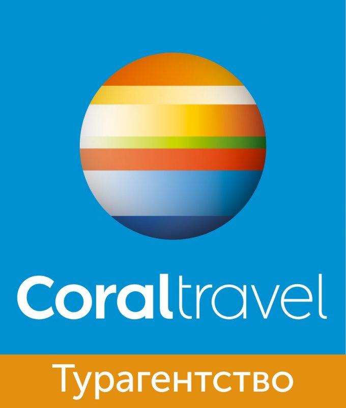 Турагентство Coral Travel, Одесса