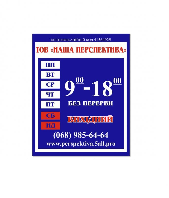 "ТОВ""Наша перспектива"", Кривой Рог"
