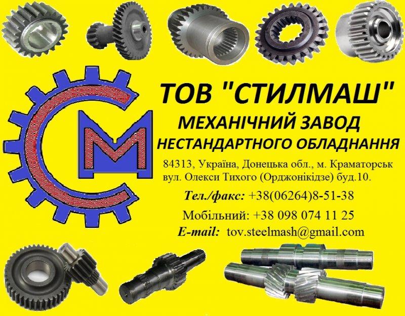 Стилмаш, ООО, Краматорск