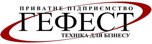 ГЕФЕСТ - заправка картриджей, ремонт принтеров и ноутбуков в Киеве, ЧП, Киев