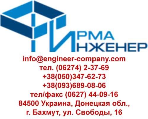 Фирма Инженер, ЧП, Бахмут