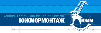 ЮжМорМонтаж, ПрАТ, Херсон