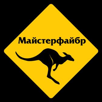 Мастерфайбр-Украина, ООО, Киев