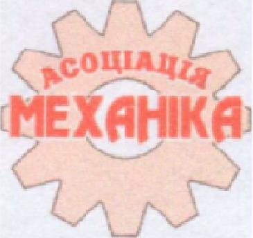 Механика, Ассоциация, Смела