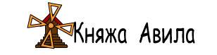 Княжа Авила, ООО, Красиловка