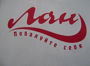 Грин Рей, ООО ТПК, Новоселица