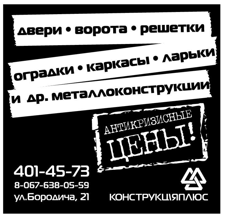 Kонструкттрейд, ООО, Кривой Рог