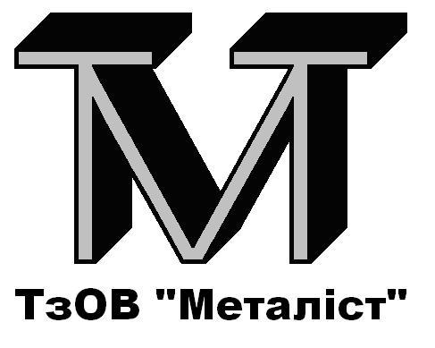 Металлист, ООО, Пустомыты