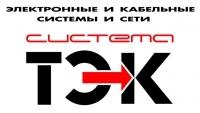 Система ТЭК (Телефонных и Электрических Коммуникаций), ООО, Лисичанск
