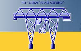 Кран-Сервис, ООО НПКФ, Луганск