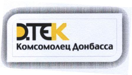ДТЭК Шахта Комсомолец Донбасса, ПАО, Кировское