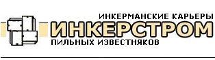 Инкерстром, ПАО, Инкерман