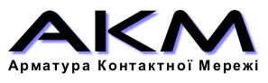 Арматура контактной сети, ООО (Веста, ЛМЗ), Калиновка