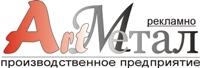 Арт-Метал, ТОВ, Радомышль
