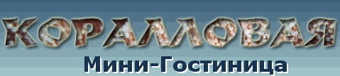 Мини-гостиница Коралловая, ООО, Севастополь
