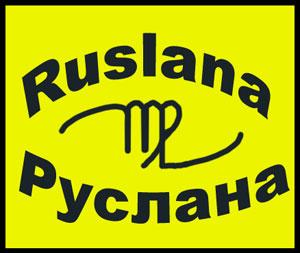 Руслана, ЧП (МЧП), Винница