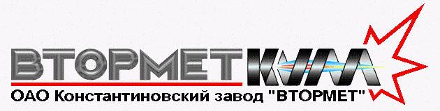 Константиновский завод Втормет, ОАО, Константиновка