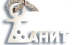 Танит, ООО, Ильичевск