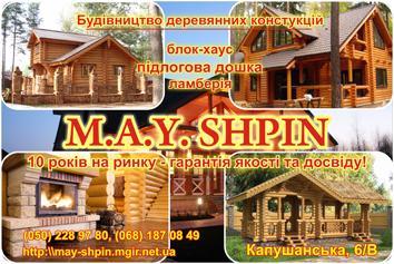 M.A.Y. Shpin (МЭЙ Шпин), ЧП, Ужгород