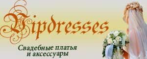 Свадебные платья Vipdresses оптом, ЧП, Глыбокая