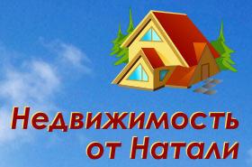 Недвижимость от Натали, ЧП, Калиновка