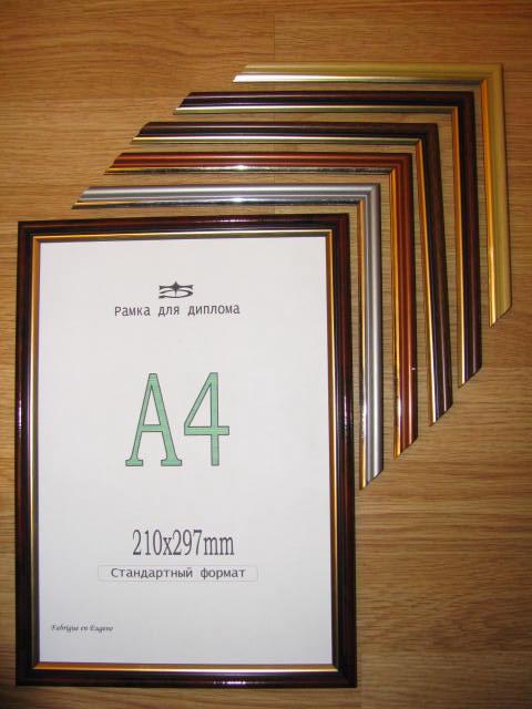купить рамки а4 для фото