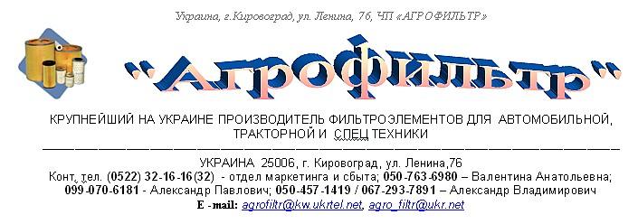 Агрофильтр, ЧП, Кропивницкий