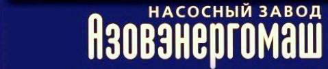 Азовэнергомаш, Бердянск