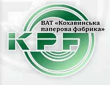 Кохавинська паперова фабрика /Кохавинская бумажная фабрика (ТМ Кохавинка), ПАО, Жидачев
