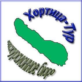 Хортица-Тур, ЧП Чикалов, Запорожье